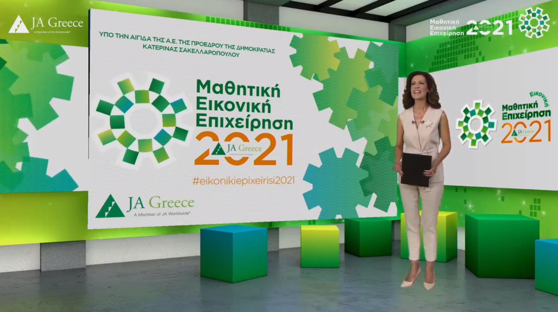 Τρίτη θέση στον Πανελλήνιο διαγωνισμό Company Junior 2021