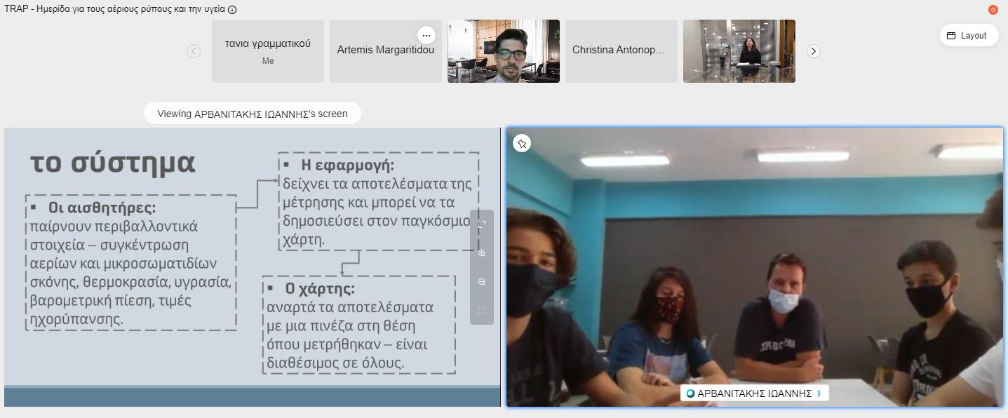 Συμμετοχή των Coconut Team Robotics στο Διαδικτυακό σεμινάριο του Δήμου Φλώρινας με θέμα «Αέρια ρύπανση, υγεία και τοπική ανάπτυξη»